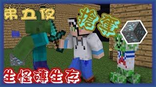 MineCraft我的世界生怪磚生存 第5夜-搶奪鑽石