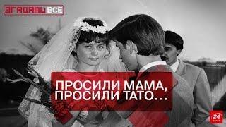 Згадати все. 1000 і 1 весільна традиція (Перша частина)