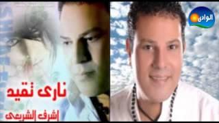Ashraf El Shere3y Alby أشرف الشريعى قلبى