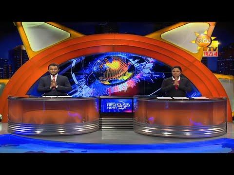 Hiru News 09.55 PM | 2020-11-24
