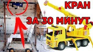 Кран - подъёмник в гараж или лифт для тяжёлых грузов за 30 минут
