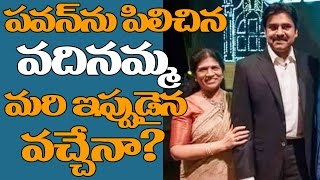 Chiranjeevi Wife Surekha Invites Pawan Kalyan  Khaidi No 150 Movie Pre Release Function Details