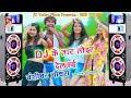डिजे के तार तोइर देलकइ - Dj Ke Taar Tor Delkai - Bansidhar Chaudhary - JK Yadav Films