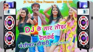 Dj Ke Taar Tor Delkai Bansidhar Chaudhary Jk Yadav Films