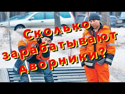 Сколько зарабатывает дворники в Москве