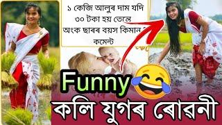 Facebook Full Funny Assamese Post Video || #Assamese_Comedy ||TRBA ENTERTAINMENT