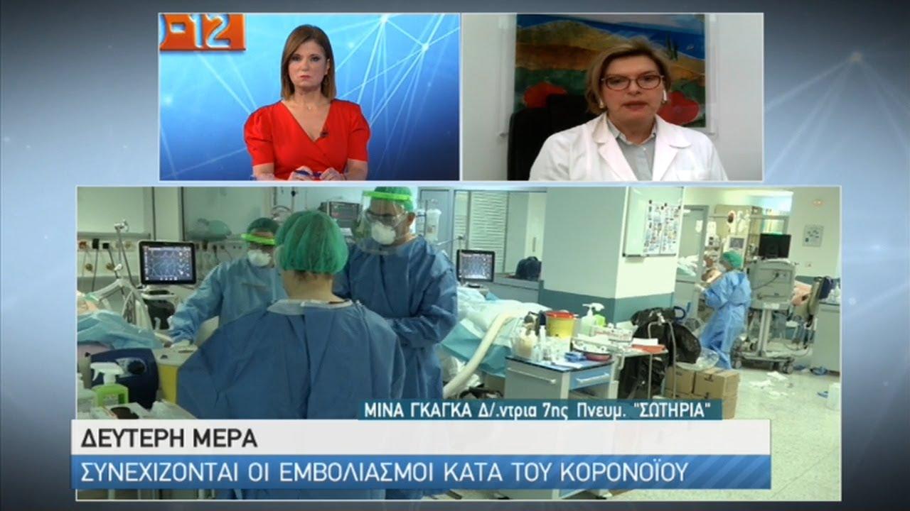 Μίνα Γκάγκα: Συμβάλλω στο χτίσιμο «τείχους ανοσίας» όταν κάνω το εμβόλιο | 28/12/2020 | ΕΡΤ