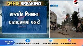 Rajkot જિલ્લાના વાતાવરણમાં પલટો, અનેક વિસ્તારોમાં વરસાદ  ॥ Sandesh News TV