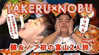 佐藤健×千鳥・ノブ 初の富山2人旅! #3