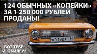 Автоваз продал 124 модели ВАЗ 2101 по 1 250 000 за штуку!