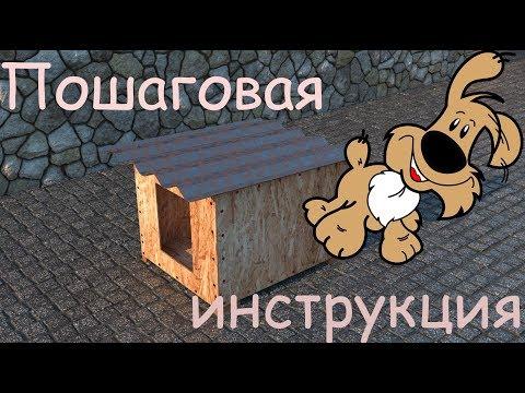 Простая будка для собаки