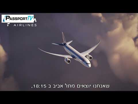 סוף סוף: טיסות ישירות מישראל לדרום אמריקה, תל אביב סאו פאולו