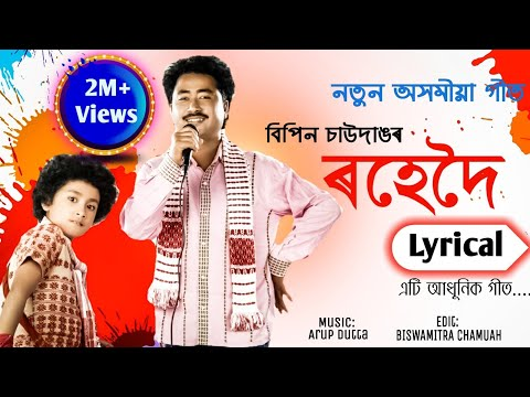 Rohedoi oi - Lyric । Bipin Chawdang । Assamese New Hit Song