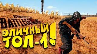 ЭПИЧНЫЙ ТОП 1 СО СКИНАМИ НА ВЫНОСЛИВОСТЬ! - Battlegrounds