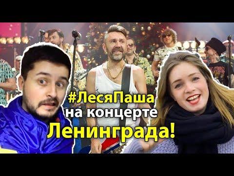 «Ленинград», вояж Киев-Минск! - #8 Челлендж ЛесяПаша