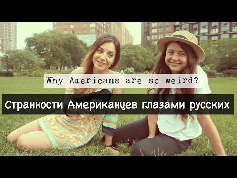 Странности Американцев глазами русских. Why Americans are so weird