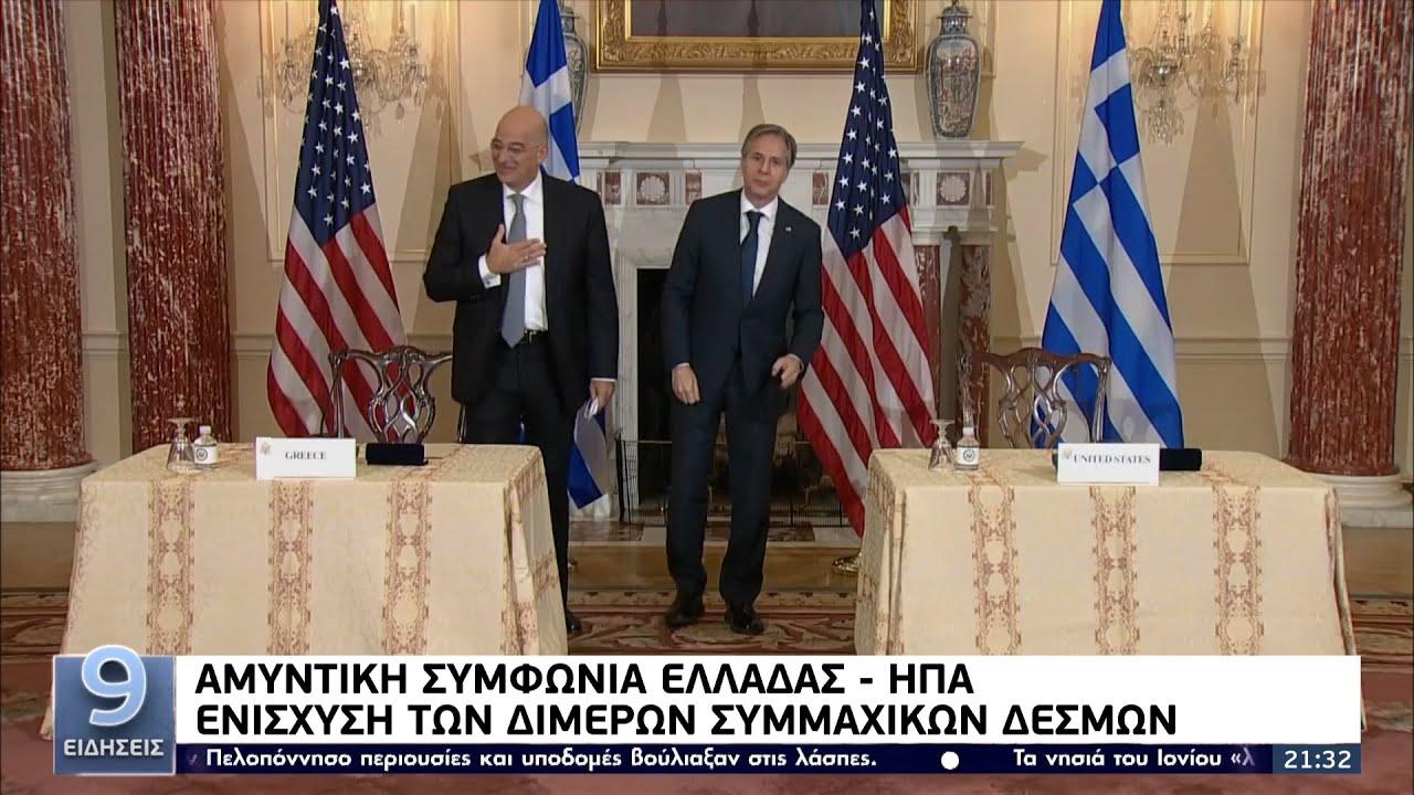 Αμυντική συμφωνία Ελλάδας – ΗΠΑ: Ενίσχυση των διμερών συμμαχικών δεσμών ΕΡΤ 14/10/2021