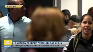 Грегорио Леброн прибыл в Украину на бой против Артема Далакяна