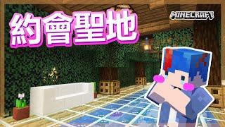 【Minecraft】海苔的原味生存EP73 : 給情侶一個約會的小地方...等等你們想到哪裡去了?