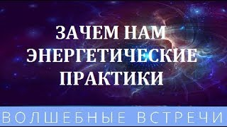 Савва Барс  Зачем нам энергетические практики!