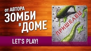 Настольная игра «ПРИШЕЛЕЦ» от автора «ЗОМБИ В ДОМЕ»! ИГРАЕМ ВТРОЕМ! // Let