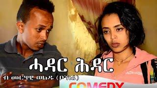 HDMONA New Eritrean Comedy 2017 : ሓዳር ሕዳር ብ መርሃዊ ወልዱ Hadar Hdar by Merhawi Woldu