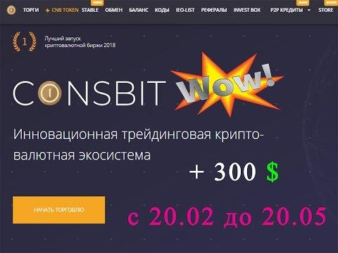 300$ в CNG за регестрацию. Новая 5-уровневая реферальная программа от #CNG Casino и #CoinsBIT