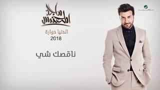 Majid Al Muhandis ... Nagsk Shay   ماجد المهندس ... ناقصك شي تحميل MP3