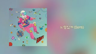 鄭大賢 (정대현 / JUNG DAE HYUN) - Bomb (느낌있게) 中字