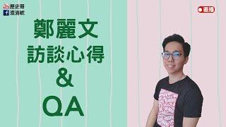 鄭麗文訪談心得與Q&A【歷史哥下班閒談】(第51集) 108.12.12