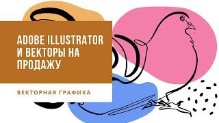 Adobe Illustrator и векторы на продажу