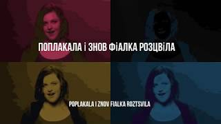 KAZKA   PlakalaПлакала (Lyric Video)