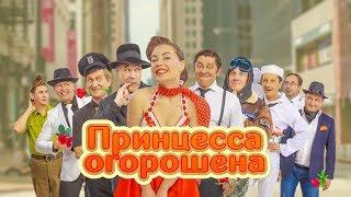 Принцесса огорошена | Уральские Пельмени 2019