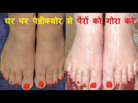 How to do Feet Whitening Pedicure at Home in Hindi Home Remedy Foot Pedicure Tips