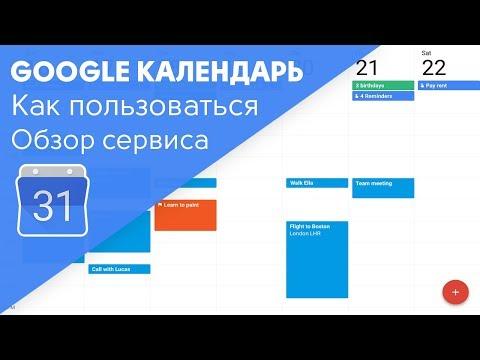 Видеообзор Google Календарь