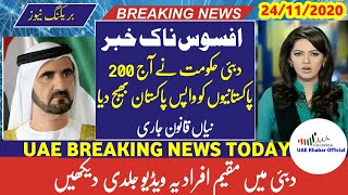 200 Pakistani Deport in dubai ,UAE News,Uae News Today, Dubai news   UAE khabar Official