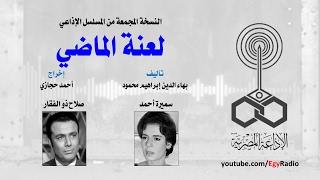 المسلسل الإذاعي لعنة الماضي ׀ سميرة أحمد – صلاح ذو الفقار ׀ نسخة مجمعة