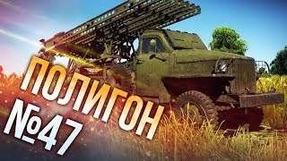 War Thunder: Полигон | Эпизод 47