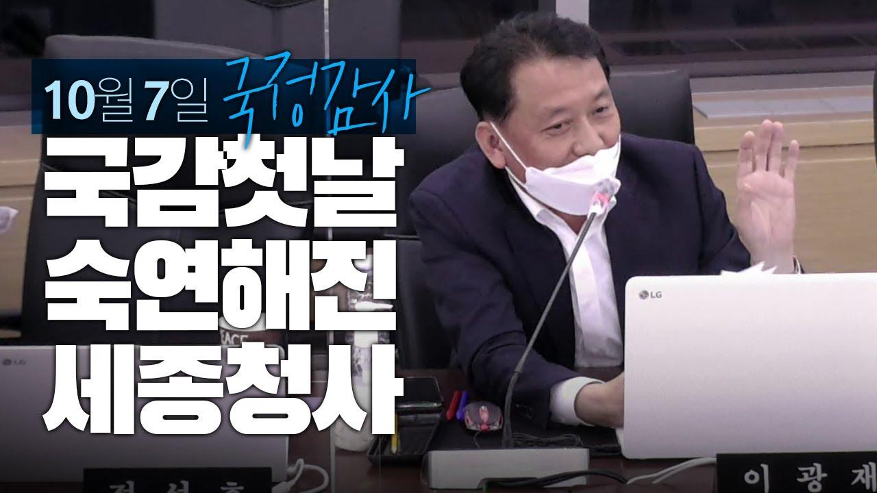 국감첫날 숙연해진 세종청사│안물안궁 이광재가 소개하는 국정감사 설명서│2020.10.07.
