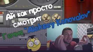 """Стас """"Ай как просто"""" с женой смотрит ответ Aleksey Konovalov"""