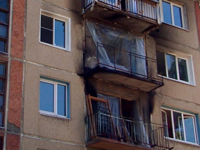 Загорелась квартира