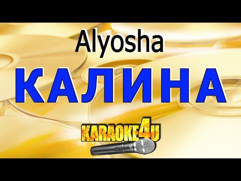 Alyosha | Калина | Караоке (Кавер минус)