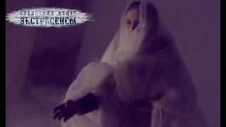Призрак – убийца детей | Экстрасенсы ведут расследование