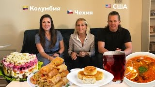 Иностранцы пробуют русскую еду. Что связывает американца с компотом?