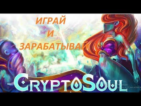 Crypto Soul - ИГРАЙ И ЗАРАБАТЫВАЙ.