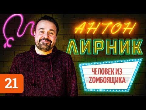 Антон Лирник о Зомбоящике. Дуэт имени Чехова, Comedy Club и Гарик Мартиросян