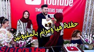 حفلة وصول هيا ومرام 2 مليون مشترك - أكبر تجمع لليوتيوبرز في قطاع غزة 