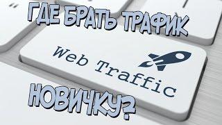 Где взять бесплатный трафик / Начать свой заработок в сети новичку / Источники трафика на youtube