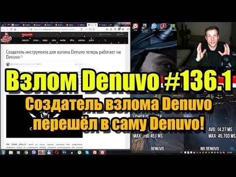 Взлом Denuvo #136.1 (26.12.18) Создатель взлома Denuvo перешёл в Denuvo! Qoob вшивал майнеры!