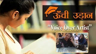 इन एक्सपर्ट से जानें कि, कैसे बनें कमाल के Voice Over Artist